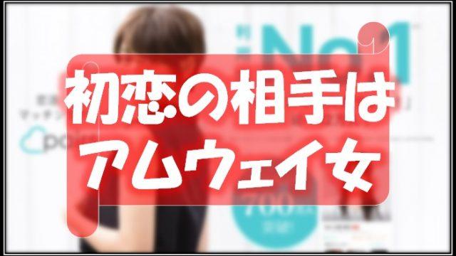 【ペアーズ体験談】初恋の相手はアムウェイ女!?こんな女性には要注意!!