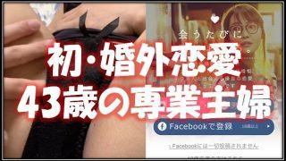 【即セク体験】マッチングアプリで婚外恋愛希望の43歳人妻をお持ち帰り!