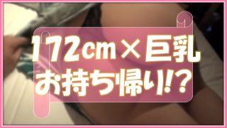 【ワクワクメール体験談】172cmの長身&巨乳な26歳保育士をセフレにしたい!!
