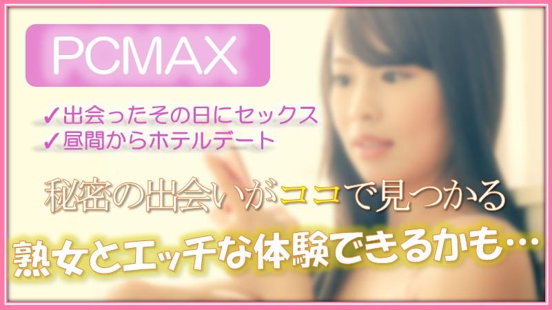 【具体例あり】PCMAXで熟女をセフレにする方法