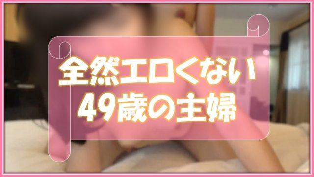 【悲報】PCMAXで見つけた『大人の関係』希望の49歳主婦がエロくない話!!