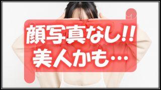 【美人の可能性あり】マッチングアプリでプロフ写真未設定の女性は狙い目!?それとも業者!?