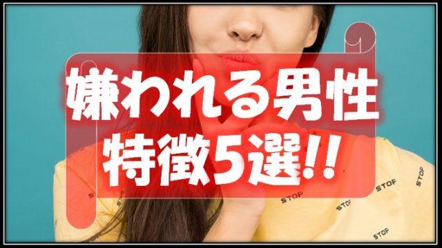 【悲報】マッチングアプリで嫌われる男性の特徴5選|女性をうんざりさせる言動...