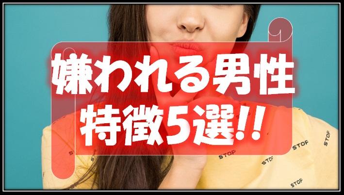 【悲報】マッチングアプリで嫌われる男性の特徴5選 女性をうんざりさせる言動...