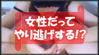 """【悲報】マッチングアプリで""""やり逃げ""""されたという女性の正体とは..."""