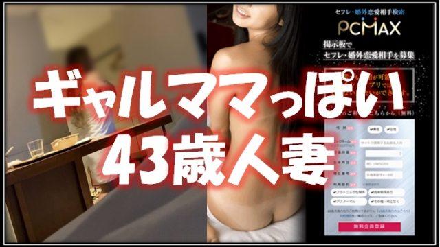 【7時間コース】PCMAXで出会ったギャル系の43歳人妻とリゾートホテルデート&セックス